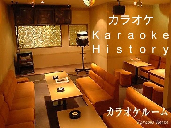 カラオケ Karaoke カラオケ Karaoke History