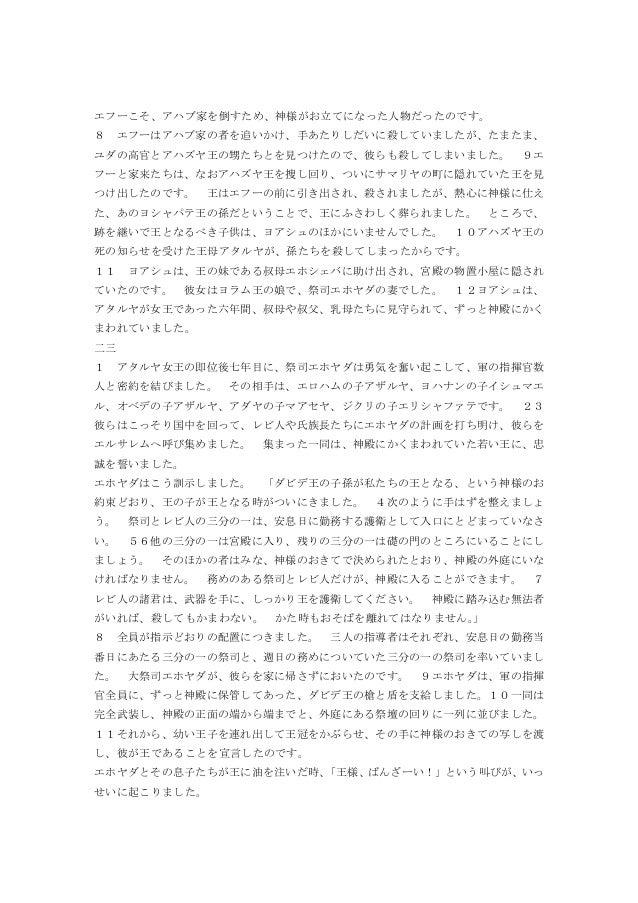 Japanese living bible 2 chroni...
