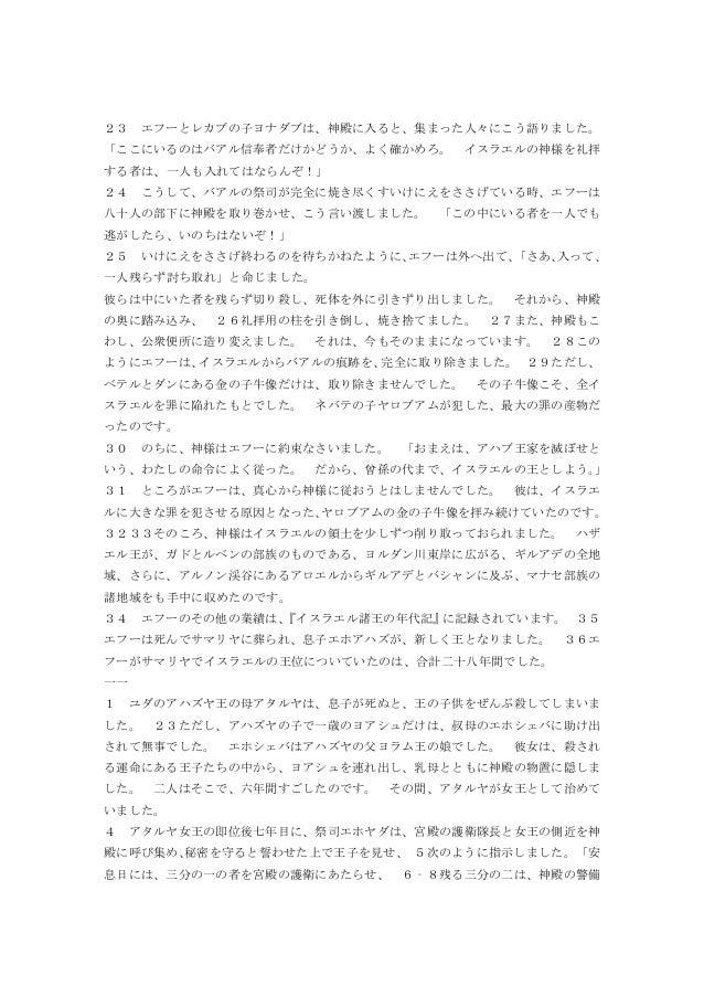 Japanese living bible 2 kings