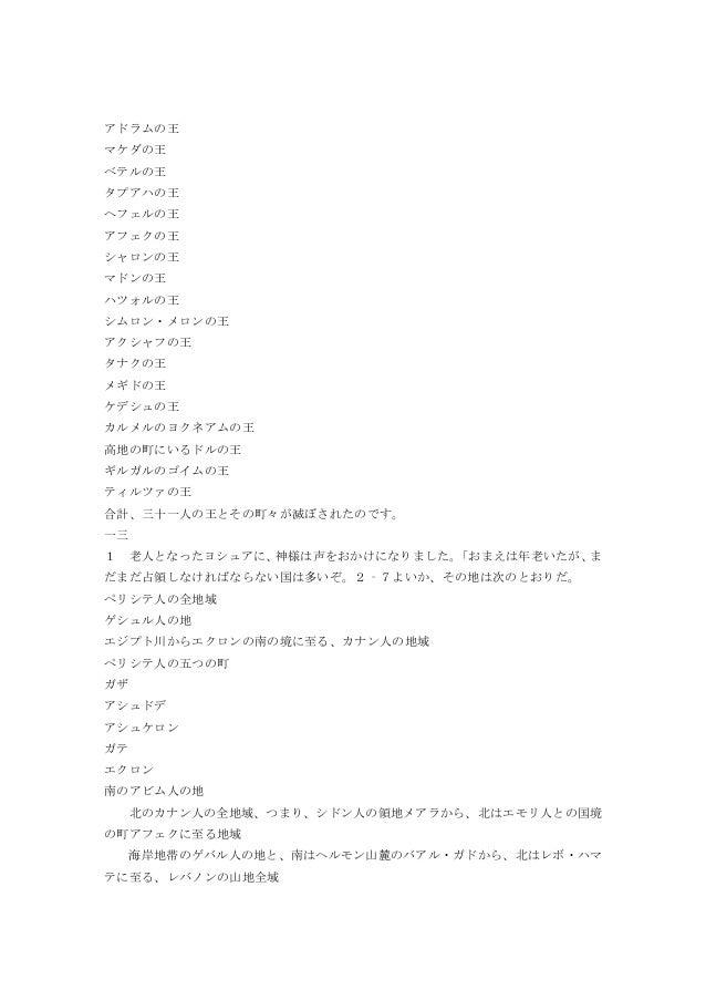 Japanese living bible joshua