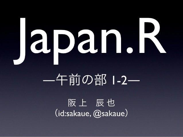 Japan.R 1-2
