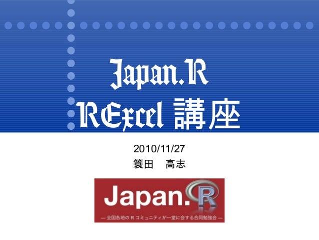 Japan.R RExcel 講座 2010/11/27 簑田 高志
