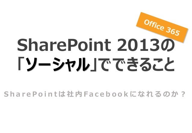 SharePoint 2013/Office365の「ソーシャル」でできること。SharePointは社内Facebookになれるのか?
