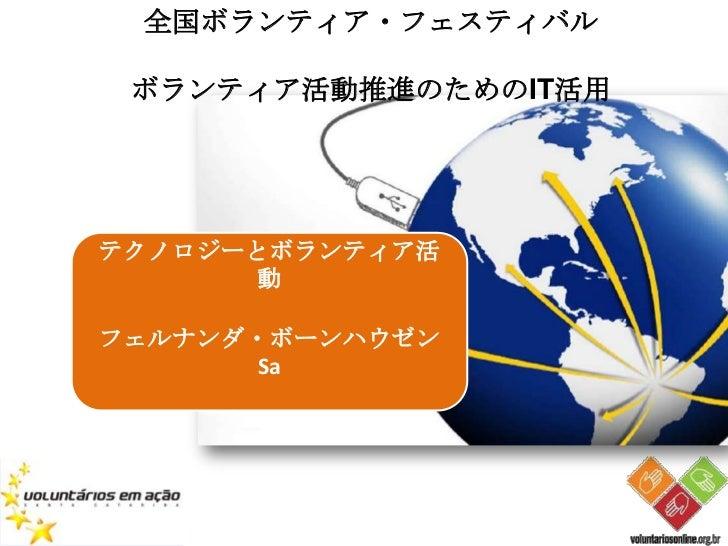 Volunteer Fest Japan presentation