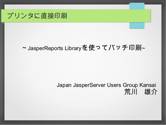 Jasper reportslibraryでプリンタに直接印刷