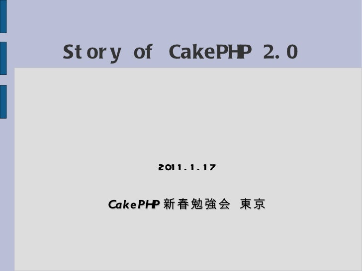 Story of CakePHP 2.0 2011.1.17 CakePHP 新春勉強会  東京