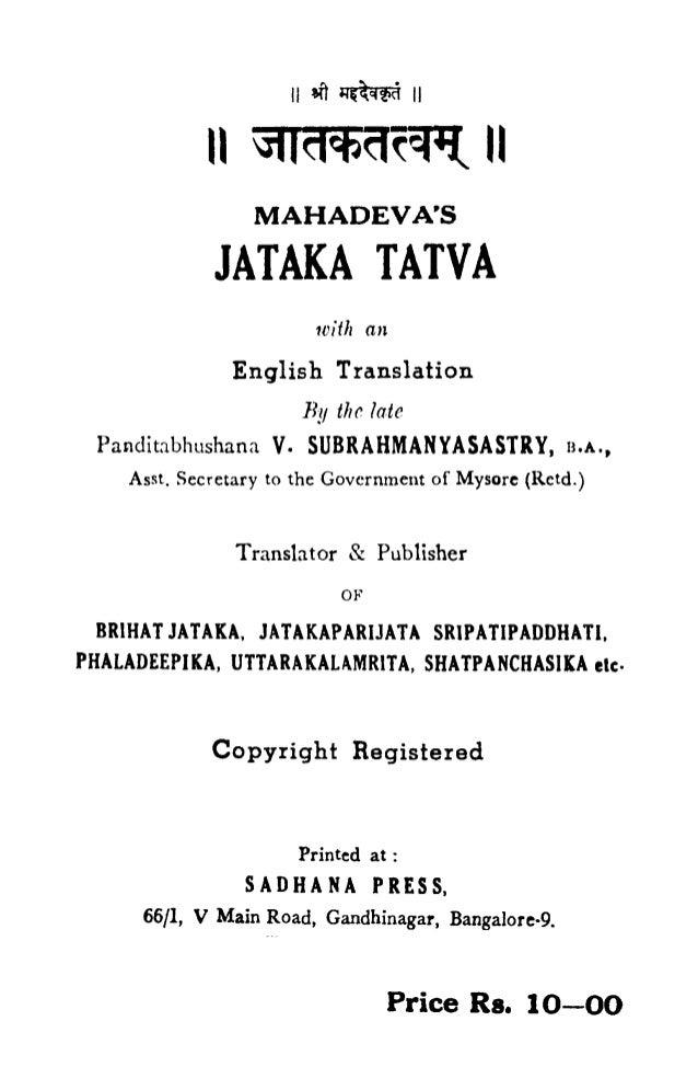 Jataka tatwa