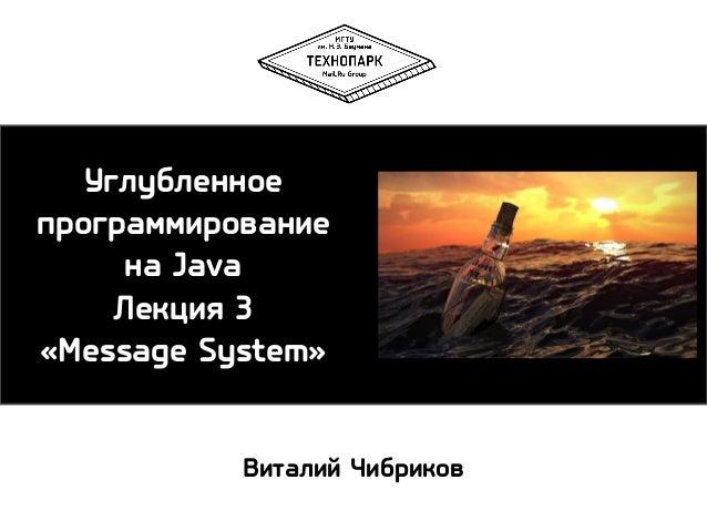 Углубленное программирование на Java Лекция 3 «Message System» Виталий Чибриков