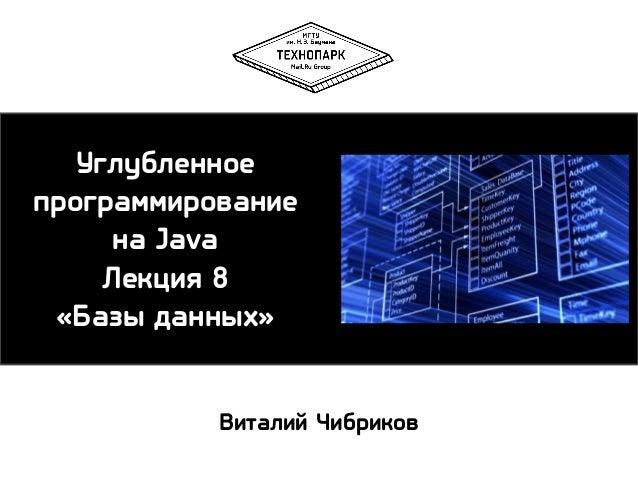 Углубленное программирование на Java Лекция 8 «Базы данных» Виталий Чибриков