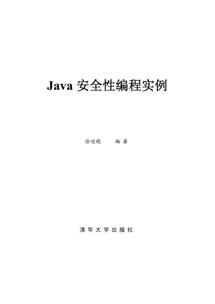 Java安全性编程实例