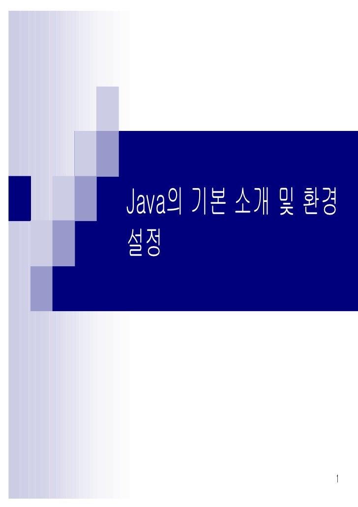 Java의 기본 소개 및 환경 설정                    1