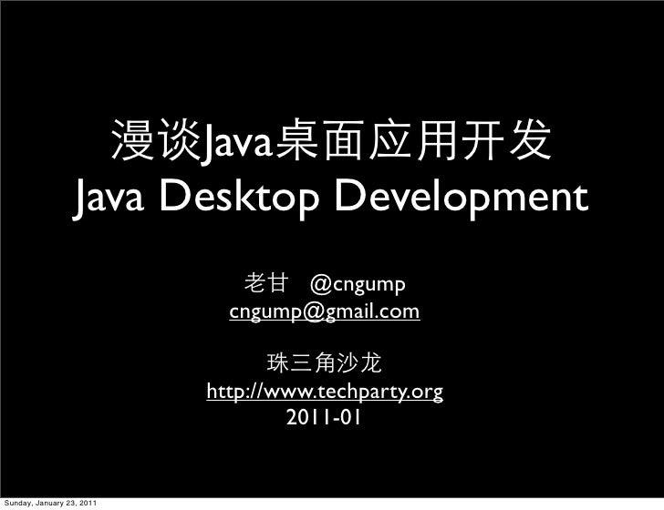 Java桌面应用开发