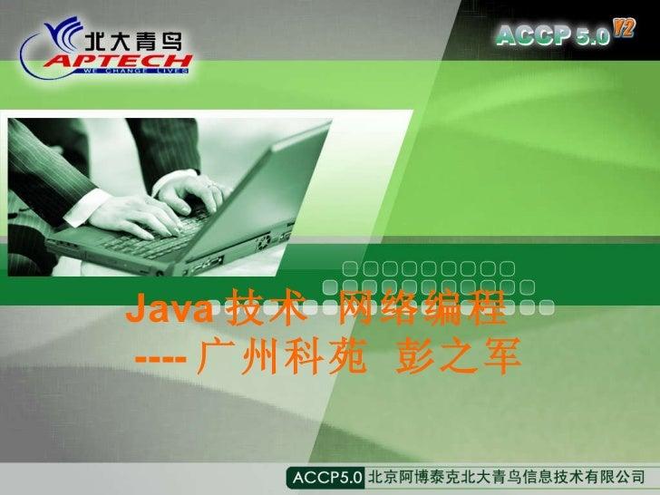Java 技术 网络编程  ---- 广州科苑 彭之军
