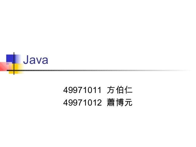 Java 49971011 方伯仁 49971012 蕭博元