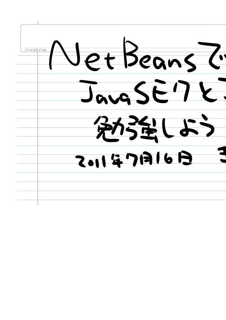 NetBeansでJavaを勉強しよう - 関Javaカンファレンス2011