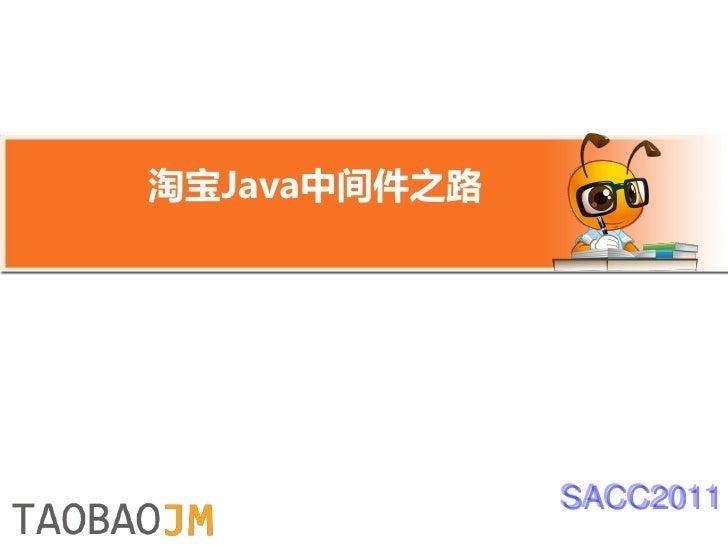 淘宝Java中间件之路              SACC2011