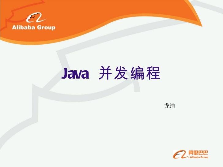 Java并发编程培训
