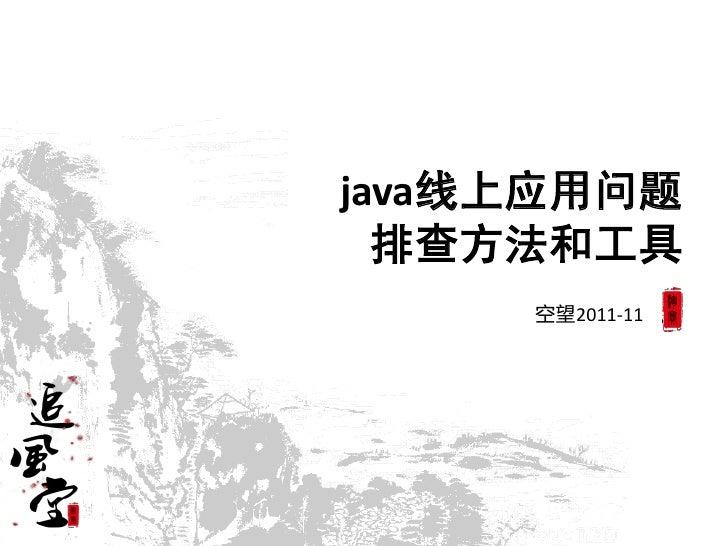 java线上应用问题  排查方法和工具     空望2011-11