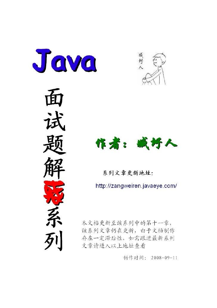Java面试题解惑系列
