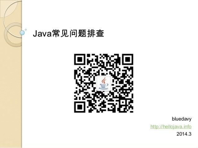 Java常见问题排查 bluedavy http://hellojava.info 2014.3
