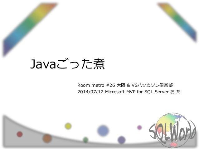 Javaごった煮 Room metro #26 大阪 & VSハッカソン倶楽部 2014/07/12 Microsoft MVP for SQL Server お だ