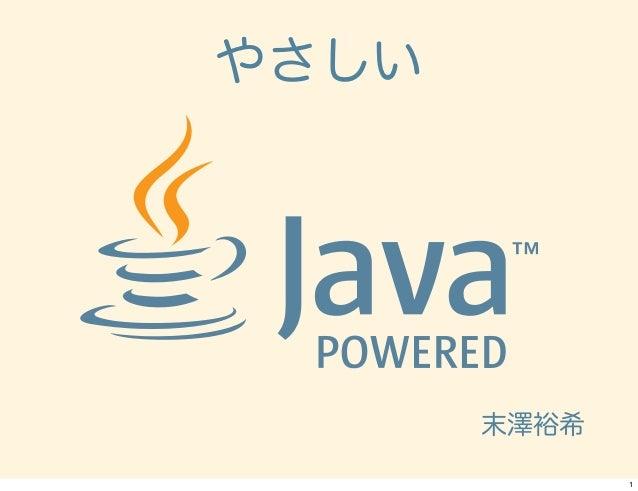 Java基礎勉強会