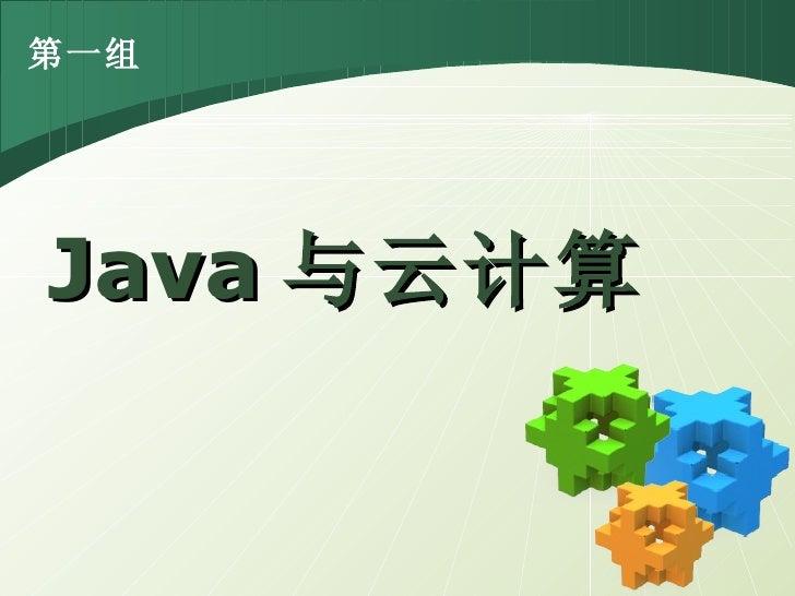 Java 与 云计算