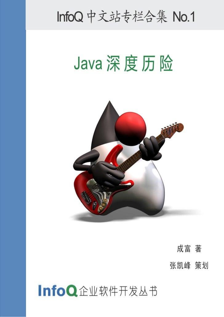 Java explore