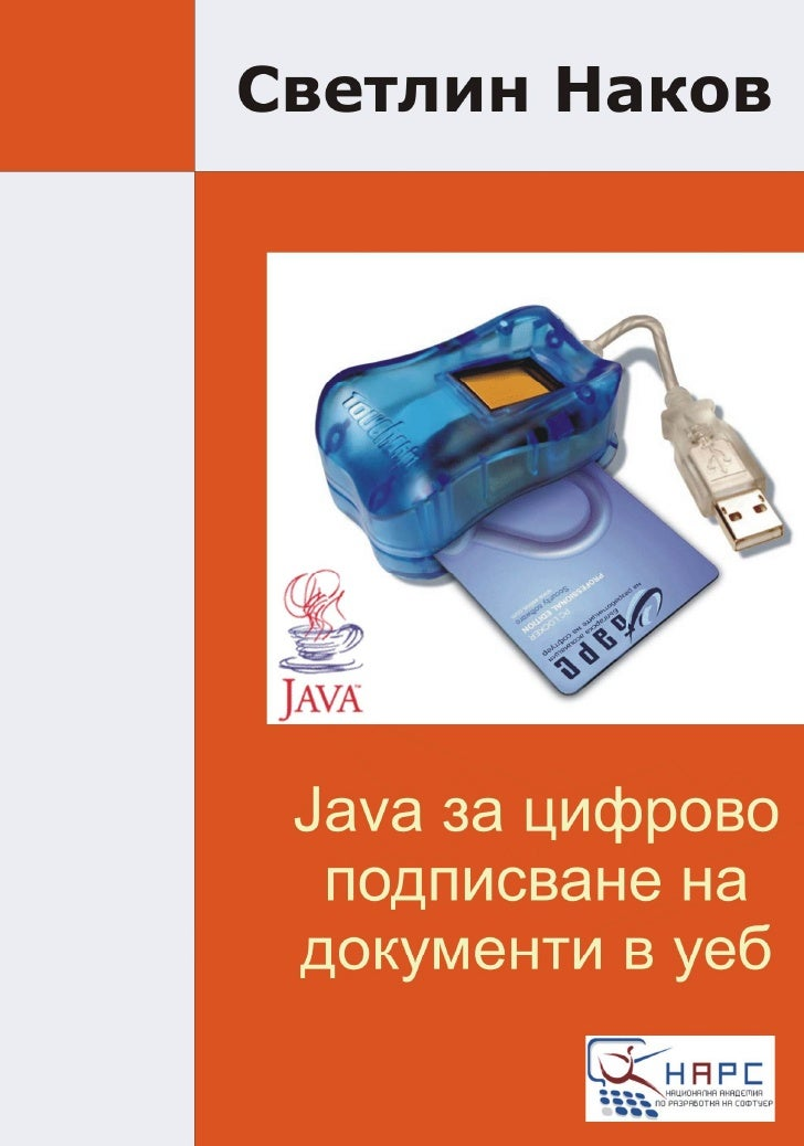 Java For Digitally Signing Documents In Web Book - Svetlin Nakov