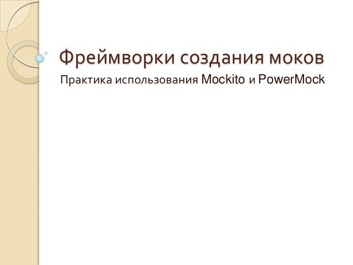 Фреймворки создания моков<br />Практика использования Mockitoи PowerMock<br />