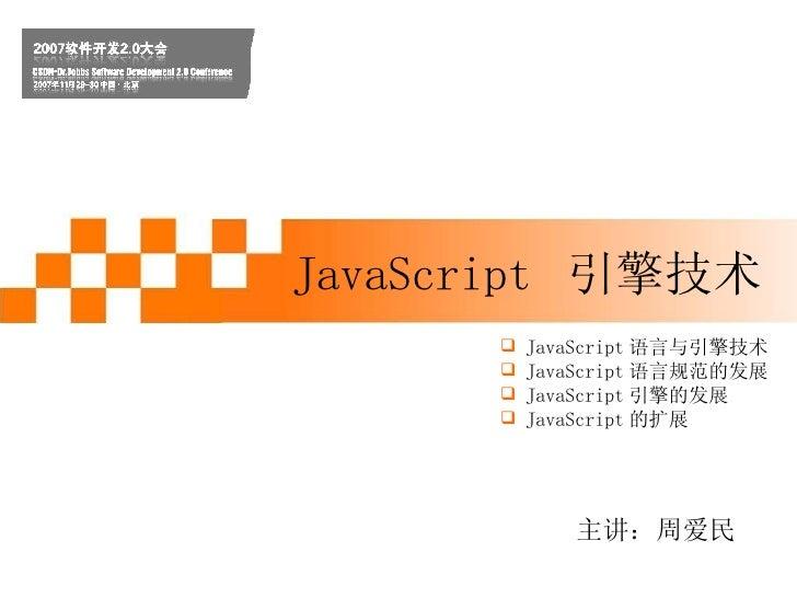 Java Script 引擎技术