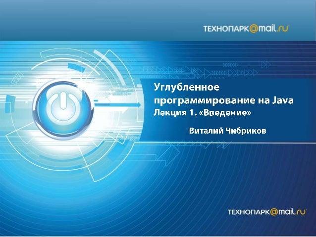 Java весна 2013 лекция 1
