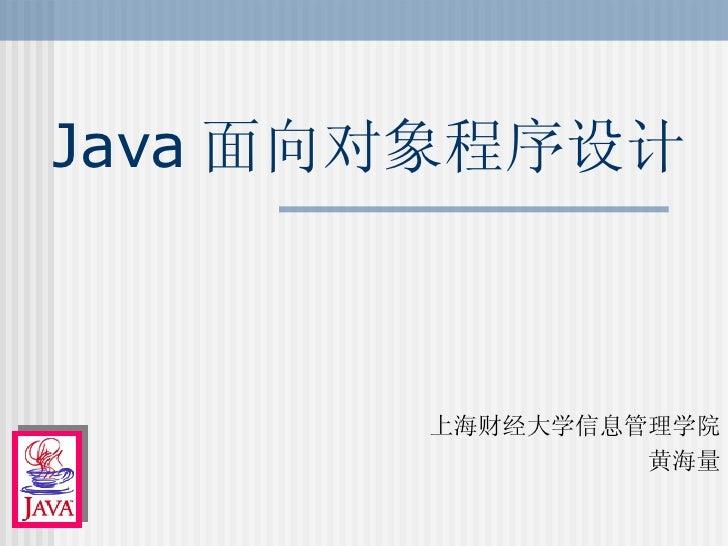 Java 1(Java概述)