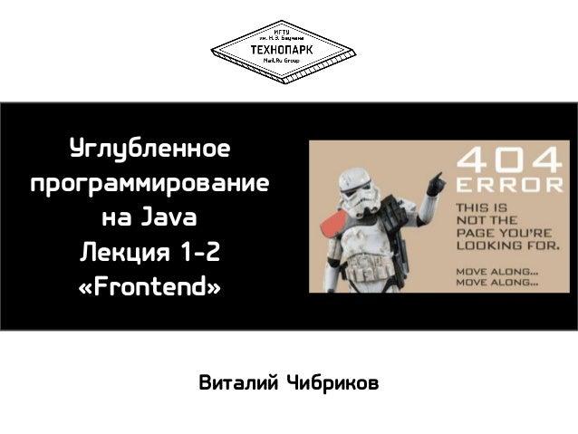 Углубленное программирование на Java Лекция 1-2 «Frontend» Виталий Чибриков