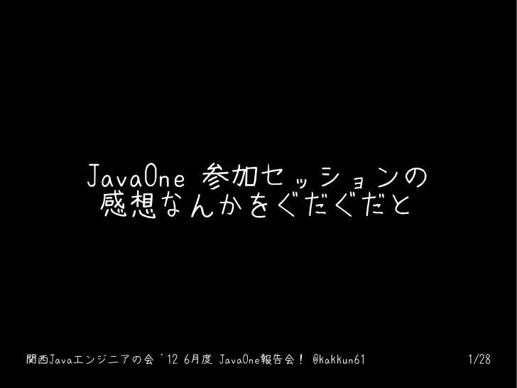 関西 Java エンジニアの会 2012年6月度 JavaOne 報告会!