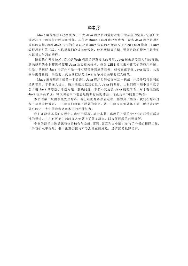 Java编程思想中文第3版