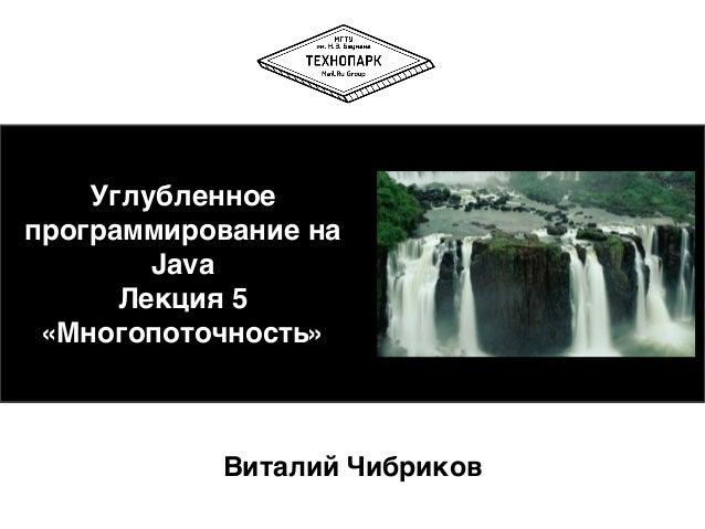 Углубленное программирование на Java Лекция 5 «Многопоточность» Виталий Чибриков