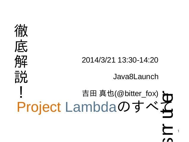 1 徹 底 解 説 ! Project Lambdaのすべて 2014/3/21 13:30-14:20 Java8Launch 吉田 真也(@bitter_fox) return