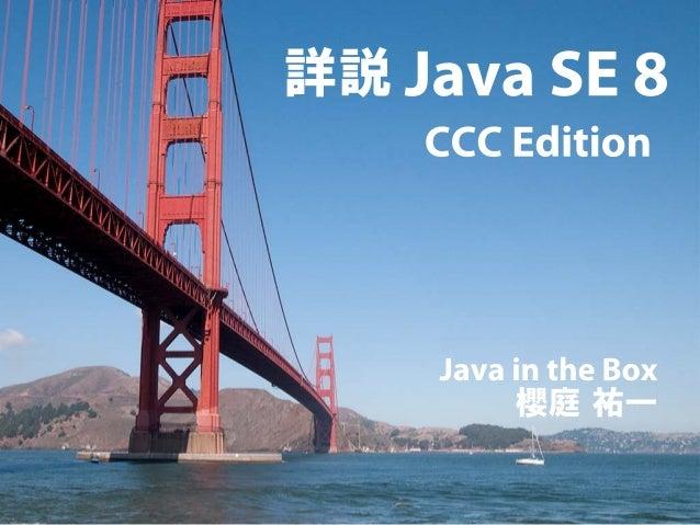 詳説 Java SE 8 - CCC Edition -