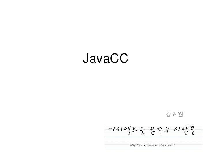 JavaCC<br />강효원<br />