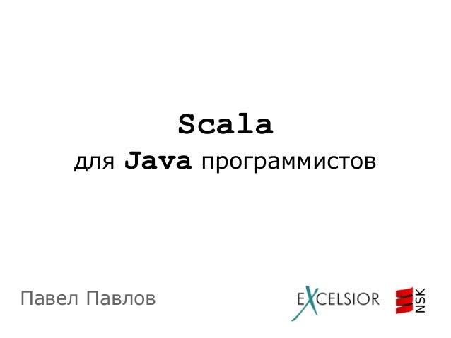 Scala для  Java программистов  Павел Павлов