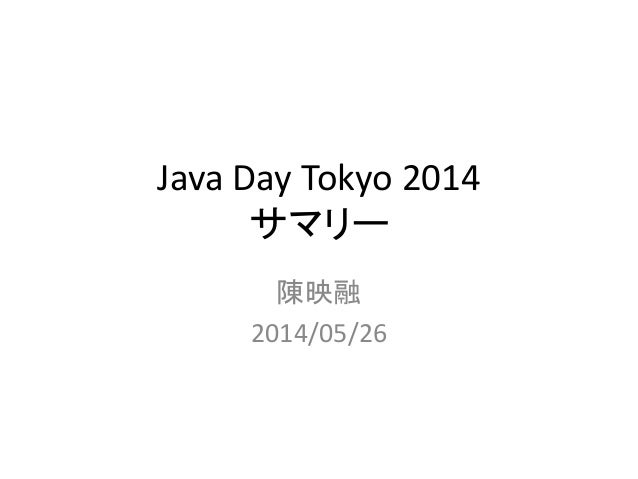 Java Day Tokyo 2014 サマリー 陳映融 2014/05/26