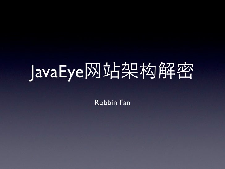 JavaEye           Robbin Fan