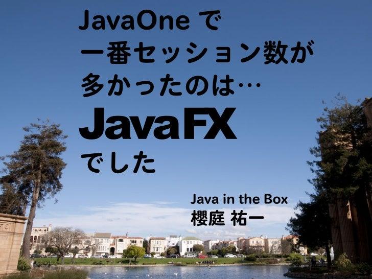 JavaOneで一番セッションが多かったのは... JavaFXでした