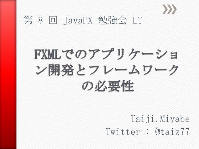 第 8 回 JavaFX 勉強会 LT                  Taiji.Miyabe             Twitter : @taiz77