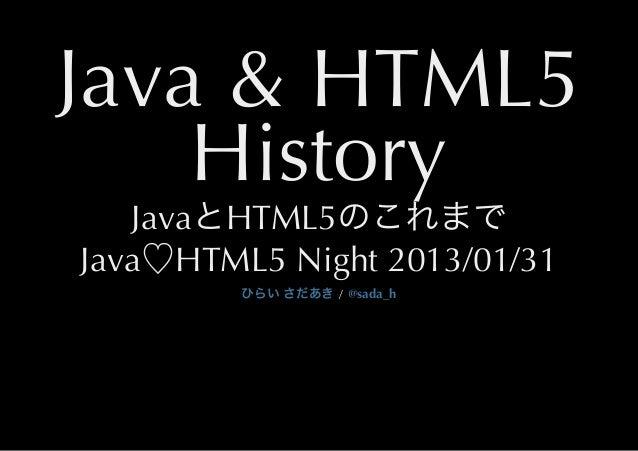 Java & HTML5 History