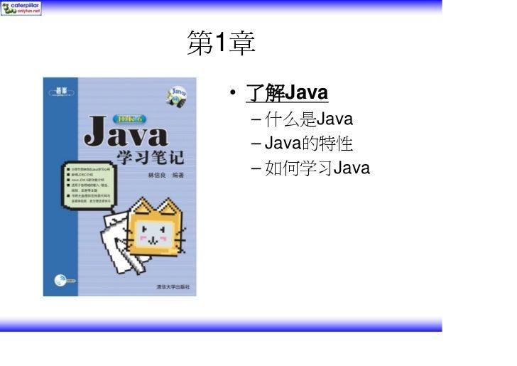Java Jdk6学习笔记[Ppt]