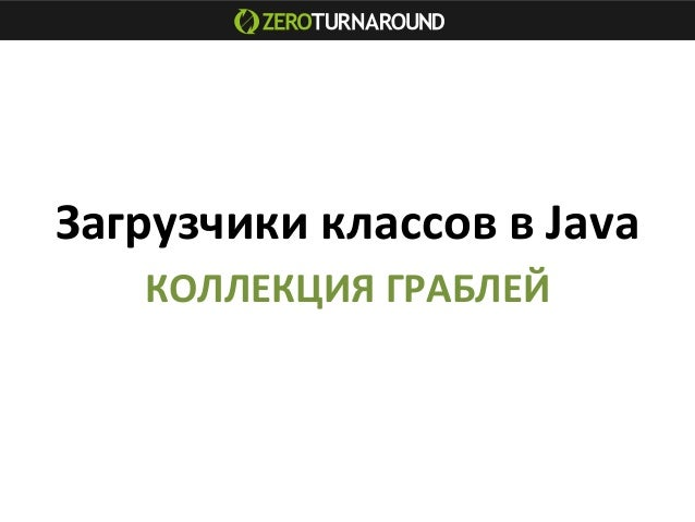 Загрузчики классов в Java - коллекция граблей
