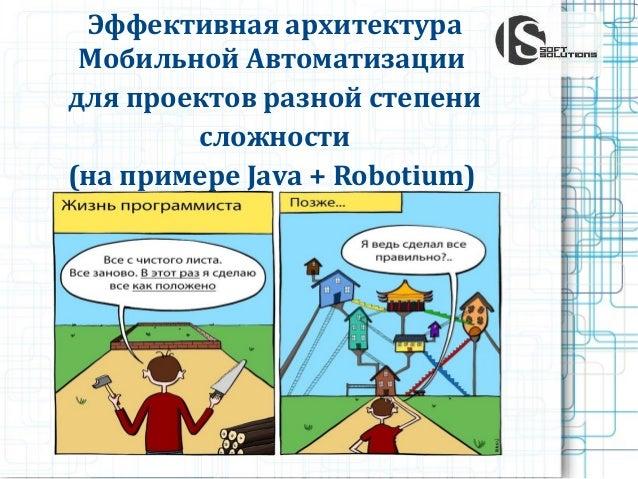 Эффективная архитектура Мобильной Автоматизации для проектов разной степени сложности (на примере Java + Robotium)