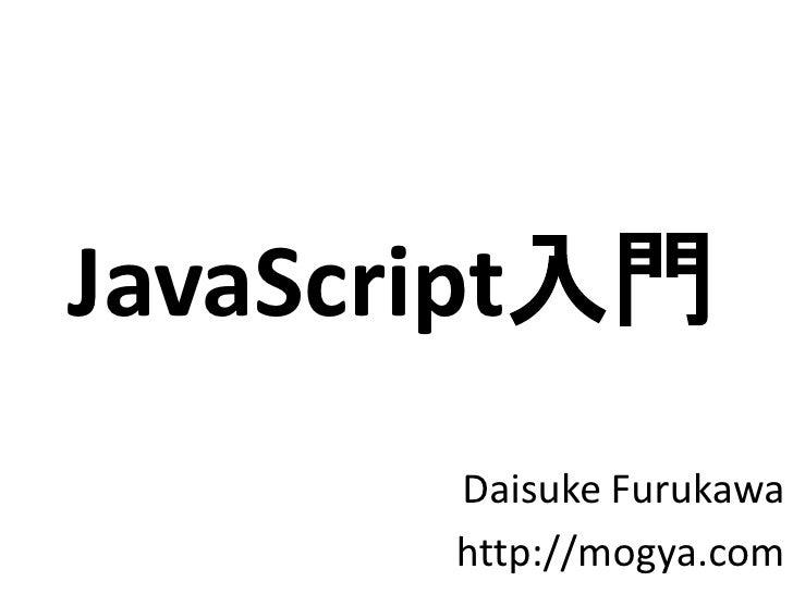 JavaScript入門        Daisuke Furukawa        http://mogya.com